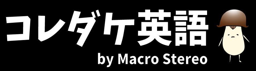 コレダケ英語